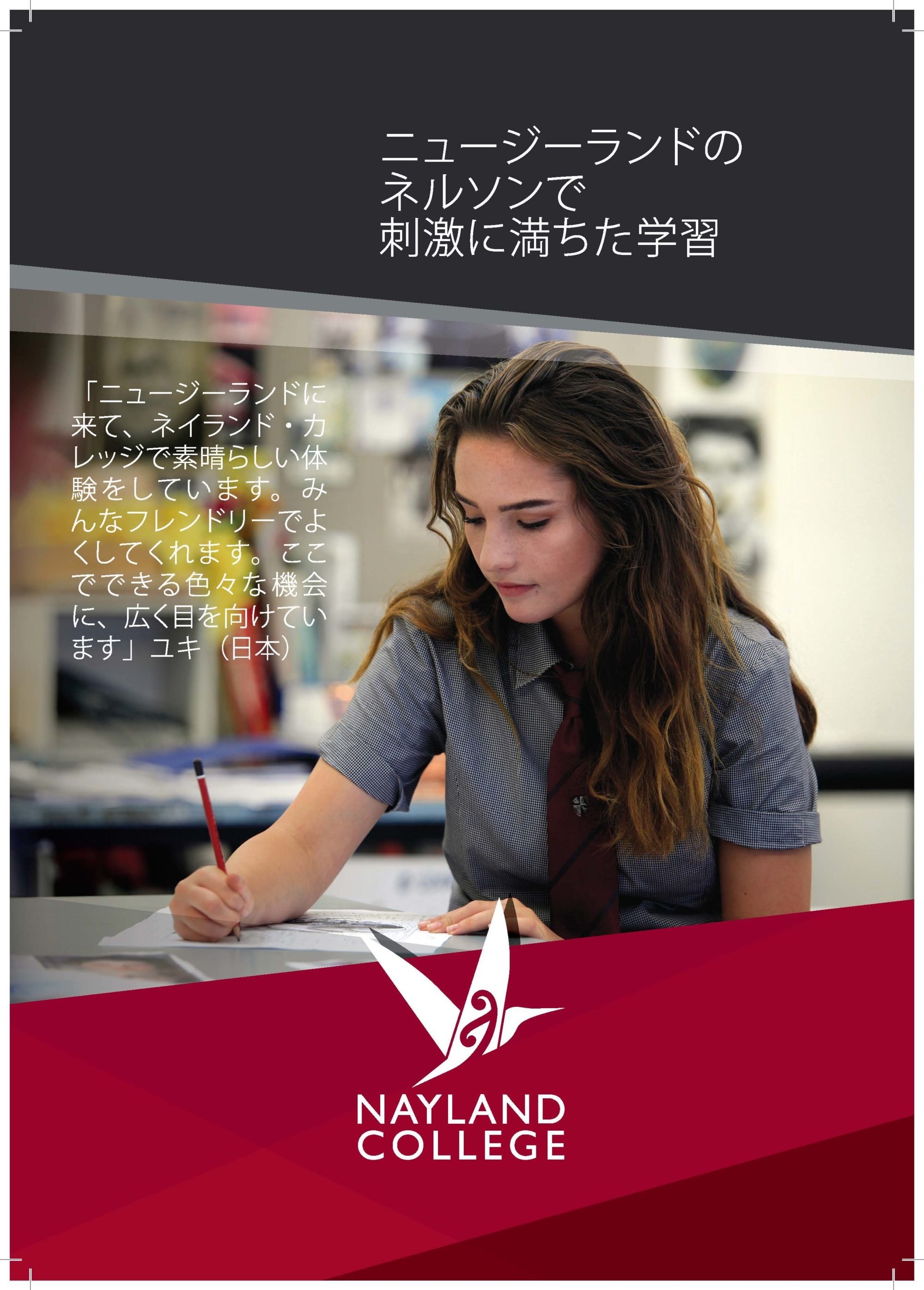 25117 - International Prospectus 2019 - Japanese (content is the previous version)_Page_1